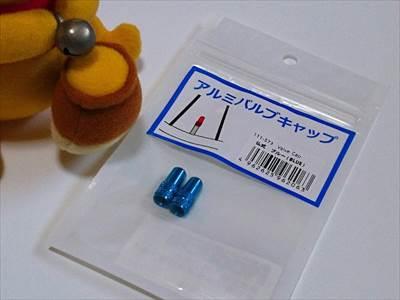 ノグチ(NOGUCHI) アルミ製バルブキャップ [仏式用] 2個入りのブルー